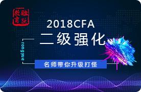 2018年6月CFA二级强化班