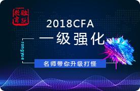 2018年12月CFA一级强化班