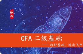 2018年6月CFA二级基础班