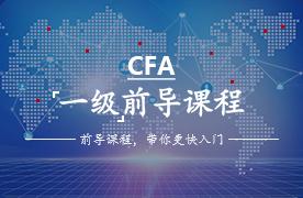 2018年6月CFA一级前导班