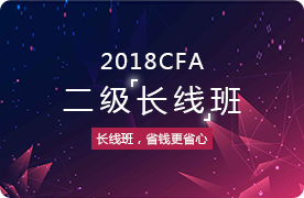 2018年6月CFA二级长线班