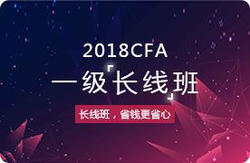 2018年12月CFA一级长线班