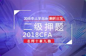 2018年6月CFA二级押题班