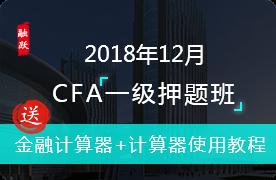 2018年12月CFA一级押题班+金融计算器+计算器使用教程