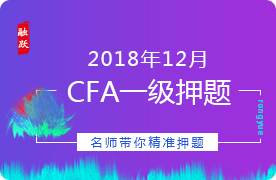 2018年12月CFA一级押题班