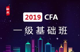 2019年CFA一级基础班视频课程