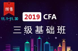 2019年CFA三级基础班视频课程