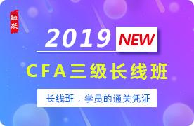 2019年CFA三级长线班视频课程
