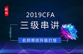 2019年CFA三级串讲班