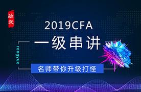 2019年CFA一级串讲班