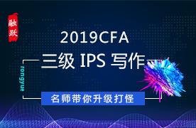 CFA三级 IPS 写作