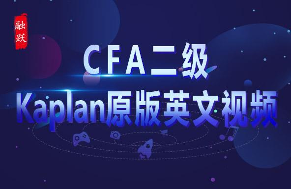 CFA二级Kaplan原版英文视频网课