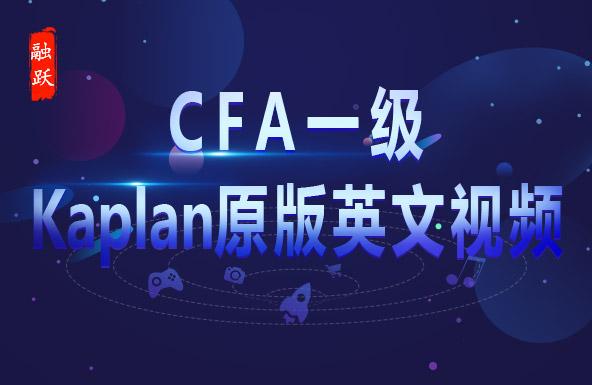 CFA一级Kaplan原版英文视频网课