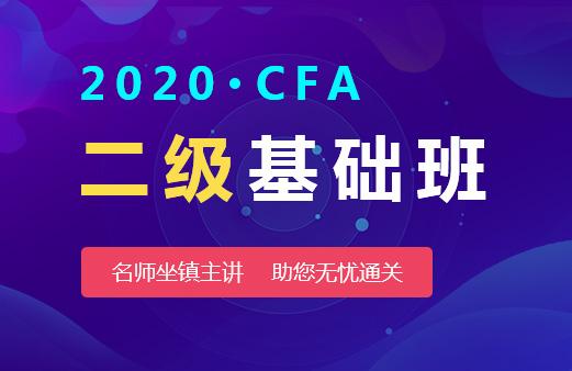 2020年CFA二级基础班