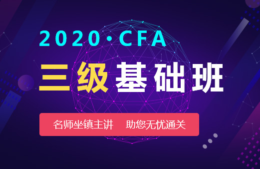 2020年CFA三级基础班