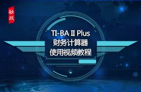 CFA-TI--BA II Plus财务计算器使用视频教程