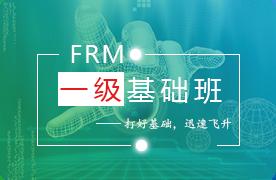 2018年5月FRM一级基础班