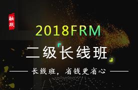 2018年11月FRM二级经典套餐