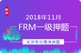 2018年11月FRM一级押题班