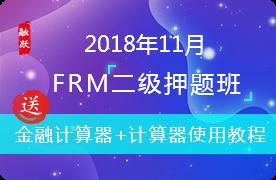 2018年12月FRM二级押题班+金融计算器+计算器使用教程