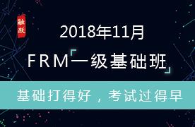 2018年FRM一级基础班课程