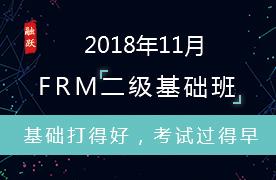 2018年FRM二级基础班课程