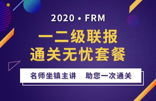 2020年FRM一二级联报套餐