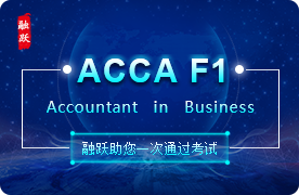ACCA F1(Accountant in Business)