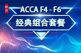 ACCA F4 - F6 经典组合套餐
