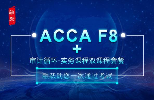 ACCA F8+审计循环-实务课程双课程套餐