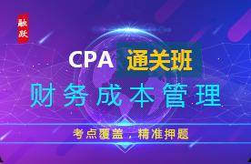 2018年CPA通关班(精讲+习题+冲刺)--财务成本管理