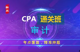 2018年CPA通关班(精讲+习题+冲刺)--审计