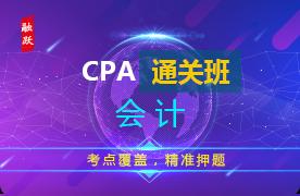 2018年CPA通关班(精讲+习题+冲刺)--会计