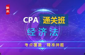 2018年CPA通关班(精讲+习题+冲刺)--经济法