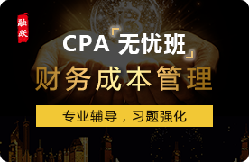 2018年CPA无忧班(精讲+习题)--财务成本管理