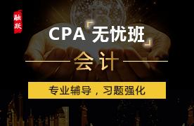 2018年CPA无忧班(精讲+习题)--会计
