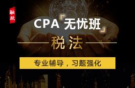 2018年CPA无忧班(精讲+习题)--税法
