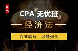 2018年CPA无忧班(精讲+习题)--经济法