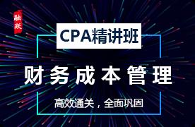 2018年CPA精讲班--财务成本管理