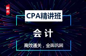2018年CPA精讲班--会计