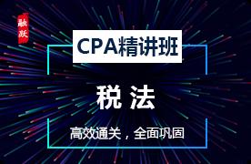 2018年CPA精讲班--税法