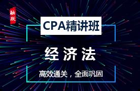2018年CPA精讲班--经济法