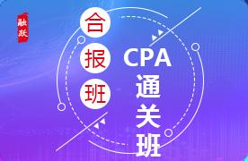 2018年CPA通关班(精讲+习题+冲刺)6 in 1