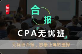 2018年CPA无忧班(精讲+习题)6 in 1