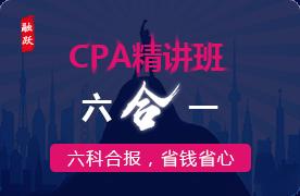 2018年CPA精讲班 6 in 1