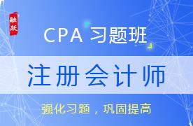 2018年CPA注册会计师习题班