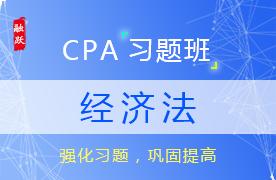 2018 CPA经济法习题班