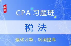 2018CPA税法习题班
