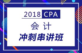 2018CPA会计冲刺串讲班