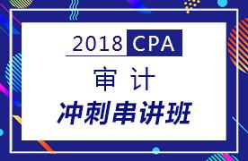 2018CPA审计冲刺串讲班